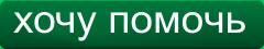 кнопка_помочь.png